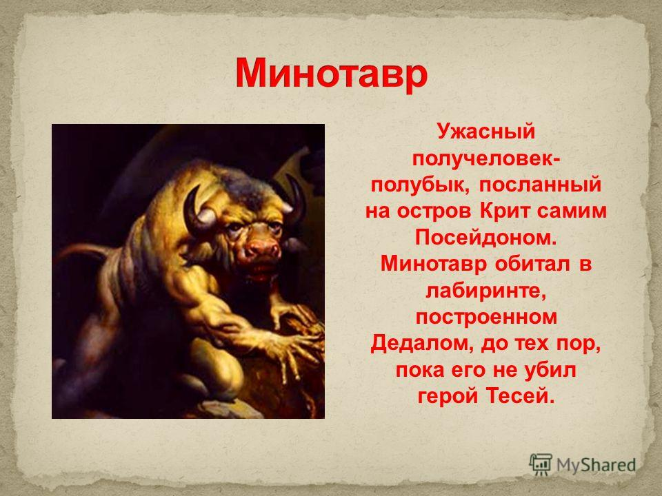 Чудовищные птицы с орлиным клювом и телом льва. Грифонов называют собаками Зевса, которые стерегут золото.