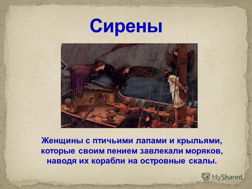 Ужасный получеловек- полубык, посланный на остров Крит самим Посейдоном. Минотавр обитал в лабиринте, построенном Дедалом, до тех пор, пока его не убил герой Тесей.