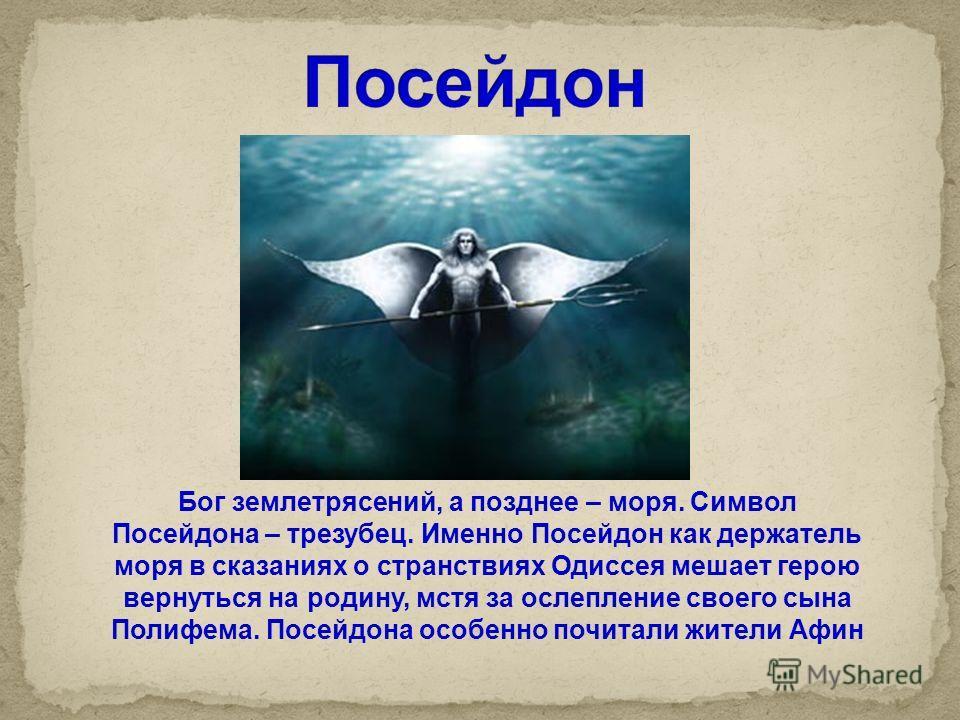 Древнегреческий поэт Гомер назвал его :«Отец богов и людей». Имя Зевса почти на всех европейских языках означает «небо. Согласно мифам, он жил на вершине горы и был связан с принесением дождя и грозы. Его главным отличием является молния. Зевс считал