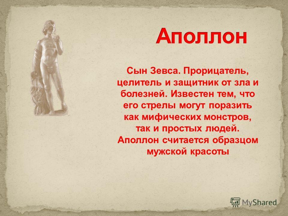 Богиня справедливой войны. У древних греков считалось, что рождение Афины сопровождалось золотым дождём. Силой и мудростью она равна Зевсу и является хранительницей его молний. Афина всегда изображалась в шлеме. Согласно мифу, она появилась на свет в