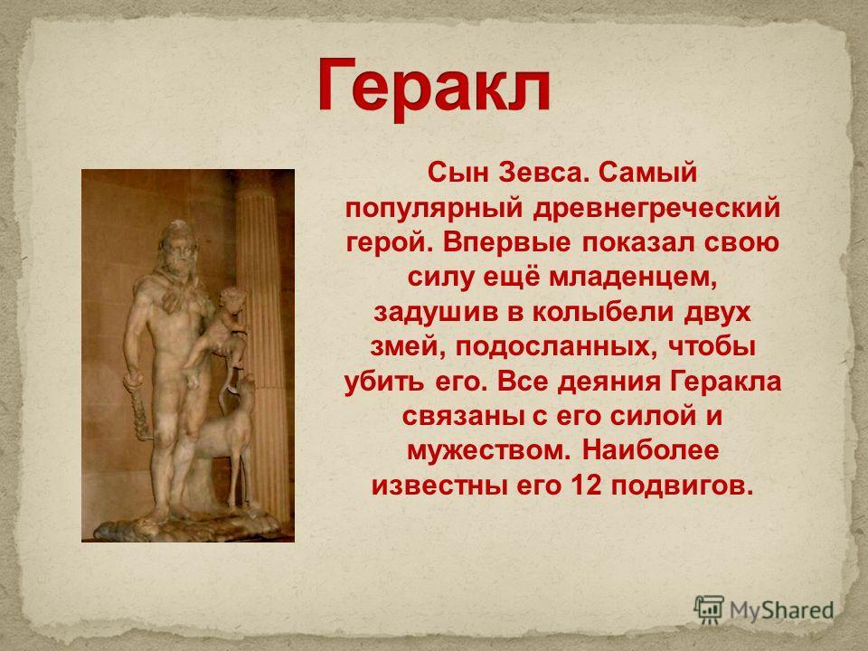 Дочь Зевса и сестра- близнец Аполлона. Артемида была девой- охотницей, жившей среди дикой природы и животных. Своими стрелами Артемида наказывала за неправильное поведение и приносила людям естественную смерть.
