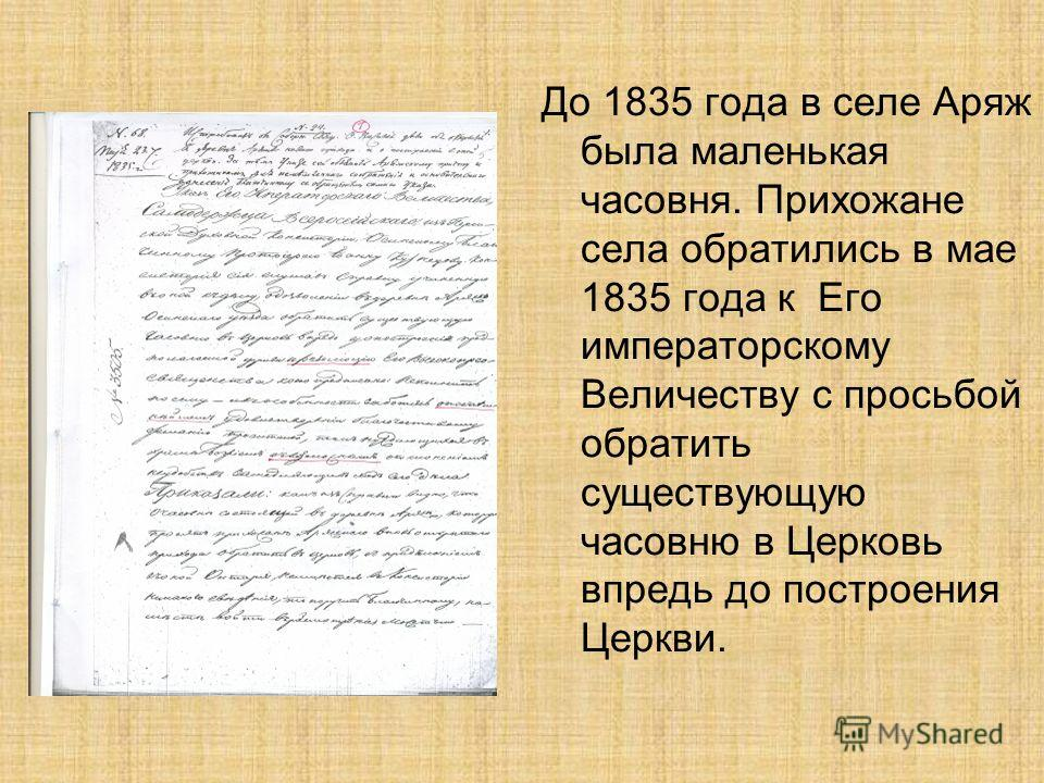 До 1835 года в селе Аряж была маленькая часовня. Прихожане села обратились в мае 1835 года к Его императорскому Величеству с просьбой обратить существующую часовню в Церковь впредь до построения Церкви.