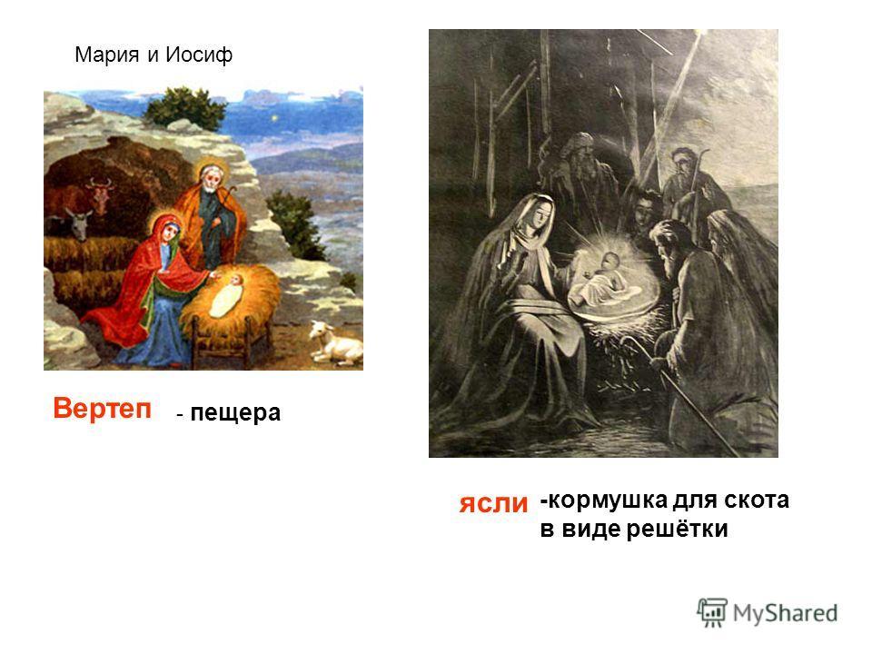 Мария и Иосиф Вертеп ясли - пещера -кормушка для скота в виде решётки