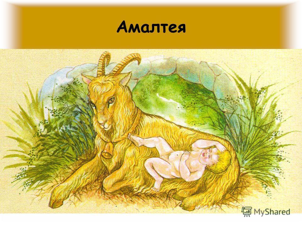 Амалтея