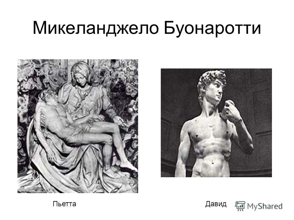 Микеланджело Буонаротти ПьеттаДавид