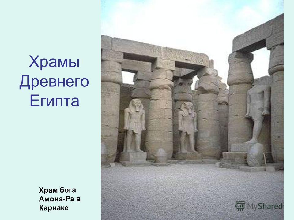 Храмы Древнего Египта Храм бога Амона-Ра в Карнаке