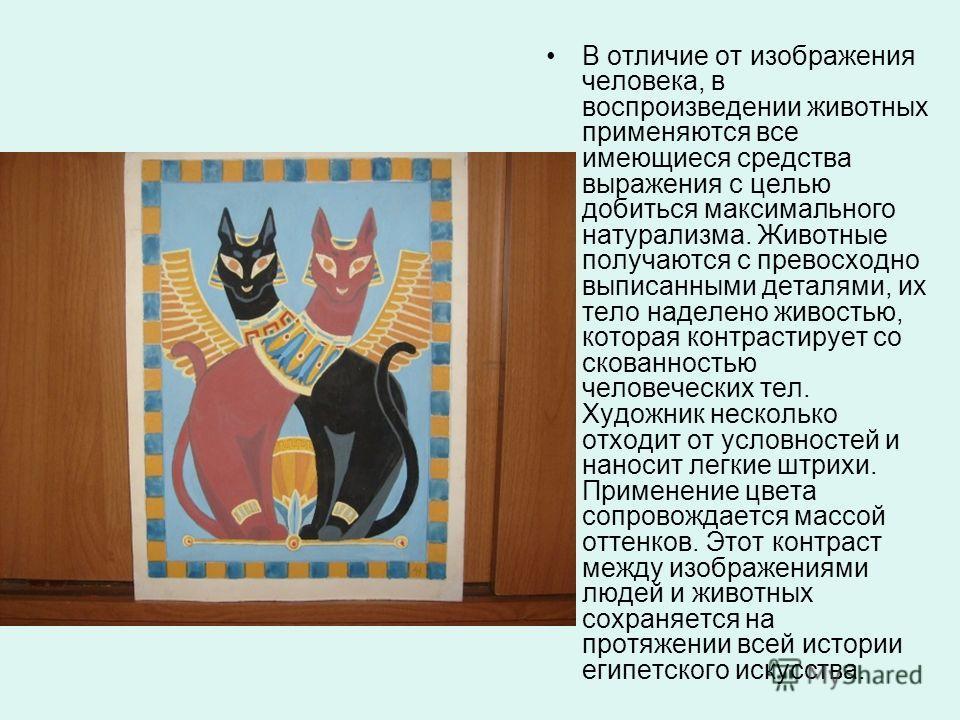 В отличие от изображения человека, в воспроизведении животных применяются все имеющиеся средства выражения с целью добиться максимального натурализма. Животные получаются с превосходно выписанными деталями, их тело наделено живостью, которая контраст