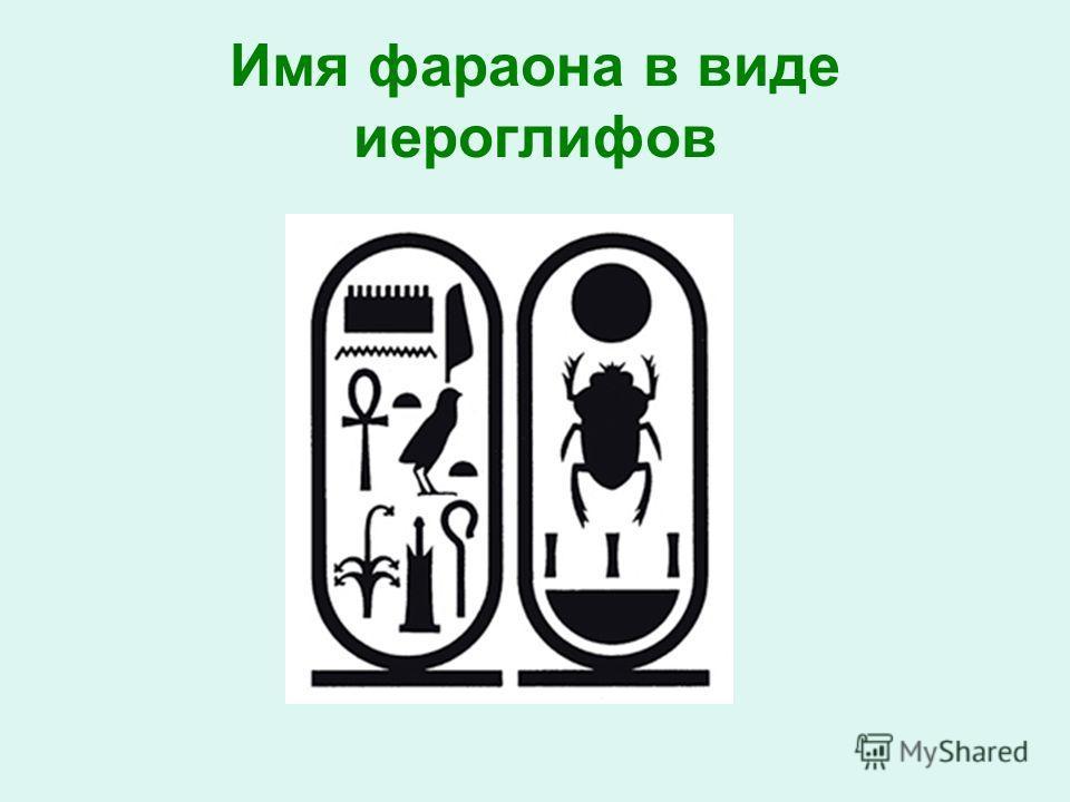 Имя фараона в виде иероглифов