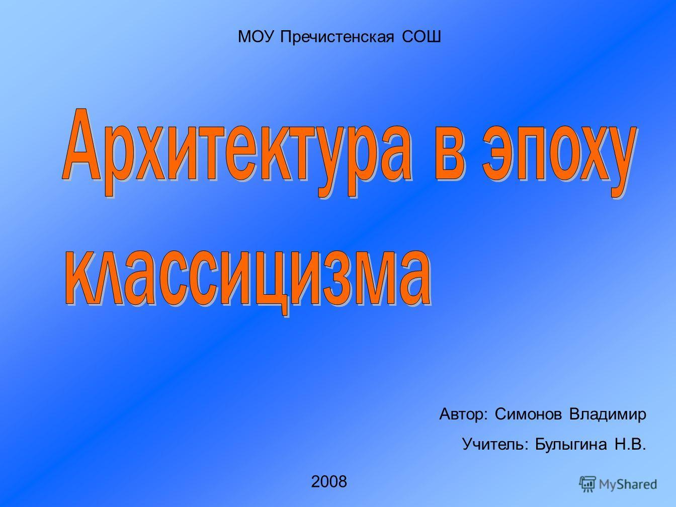 МОУ Пречистенская СОШ 2008 Автор: Симонов Владимир Учитель: Булыгина Н.В.