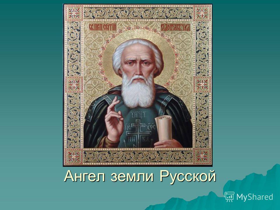 Ангел земли Русской