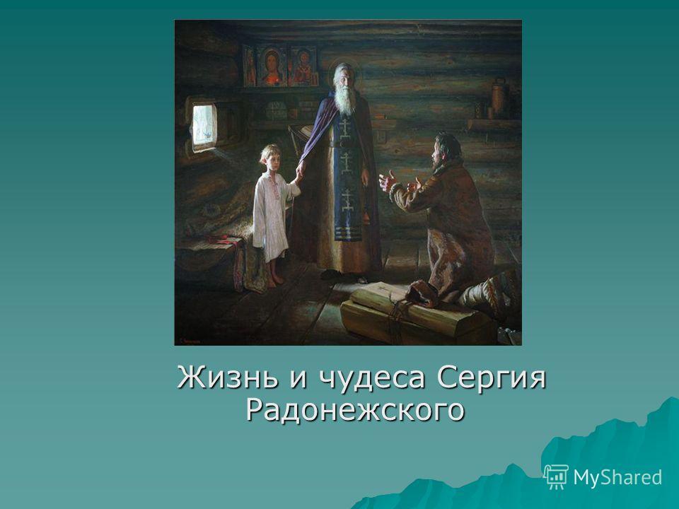 Жизнь и чудеса Сергия Радонежского