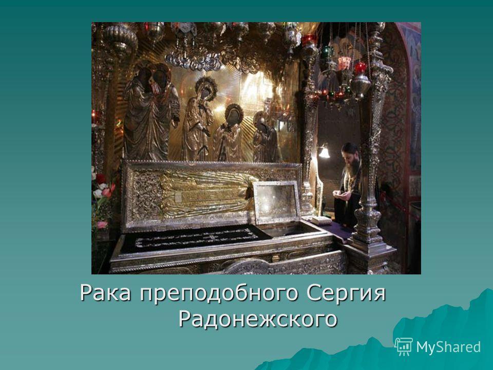 Рака преподобного Сергия Радонежского