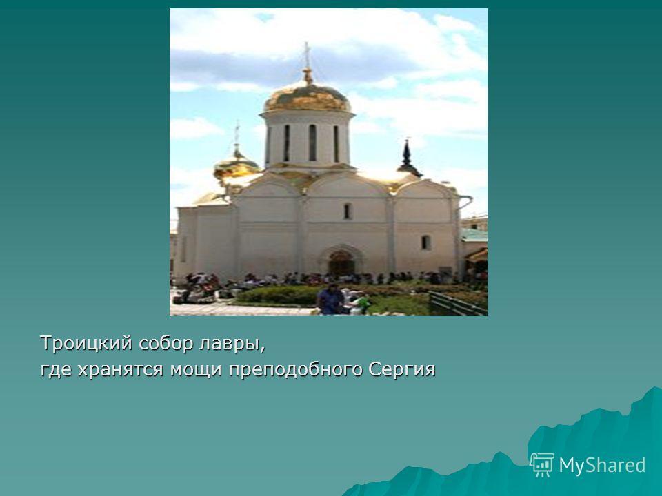 Троицкий собор лавры, где хранятся мощи преподобного Сергия