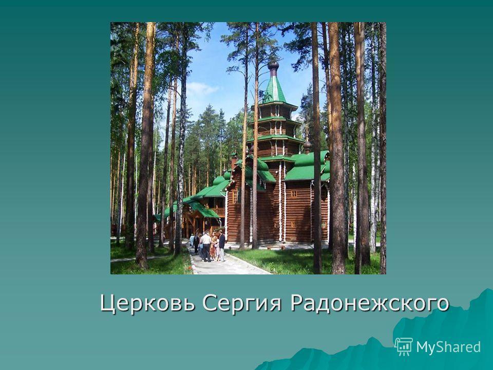 Церковь Сергия Радонежского Церковь Сергия Радонежского