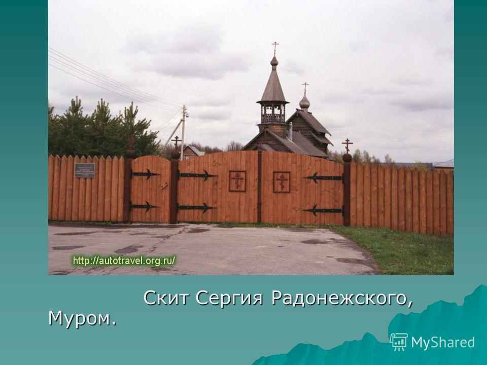 Скит Сергия Радонежского, Муром. Скит Сергия Радонежского, Муром.