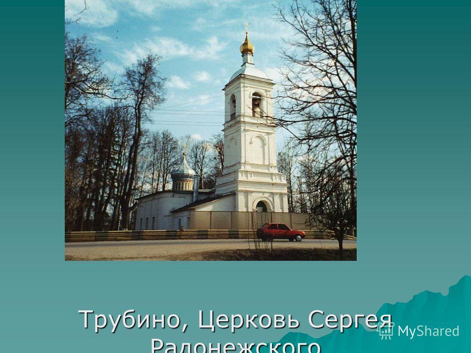 Трубино, Церковь Сергея Радонежского