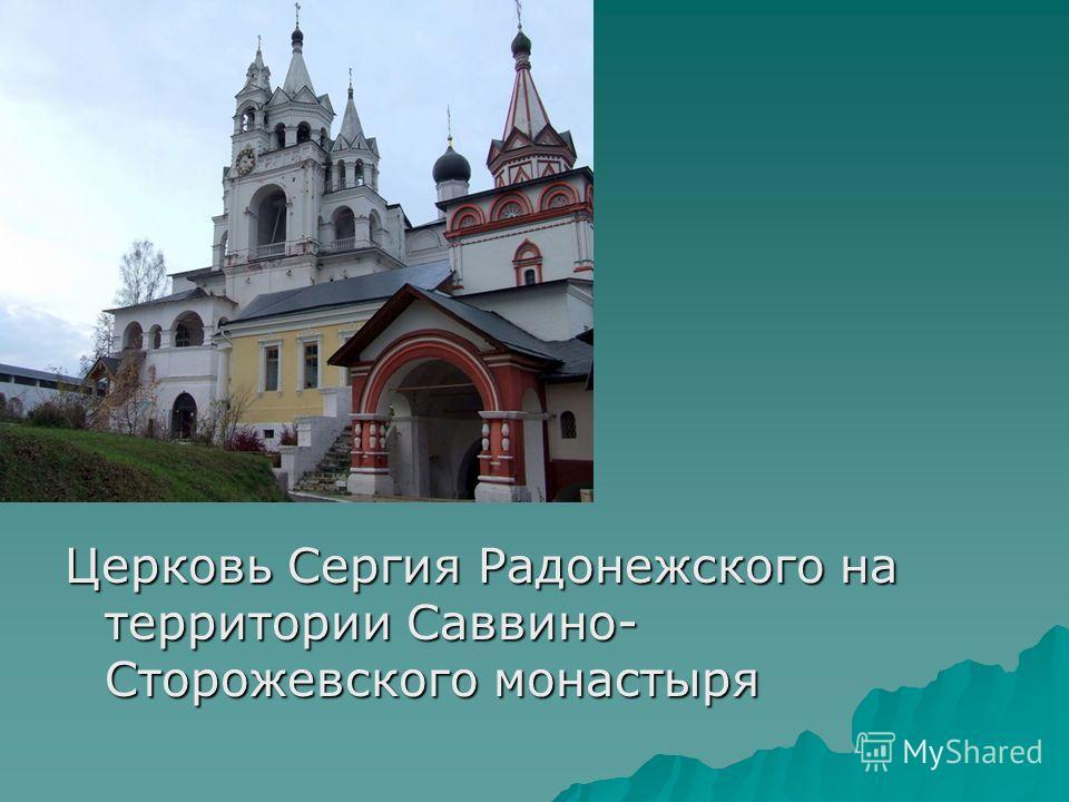 Церковь Сергия Радонежского на территории Саввино- Сторожевского монастыря
