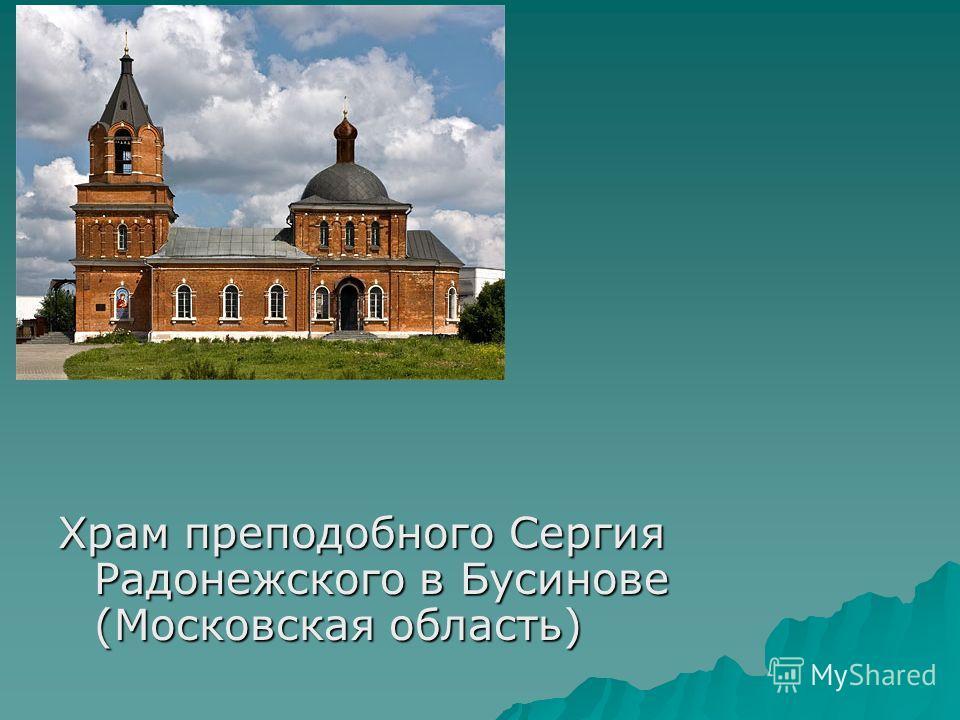 Храм преподобного Сергия Радонежского в Бусинове (Московская область)