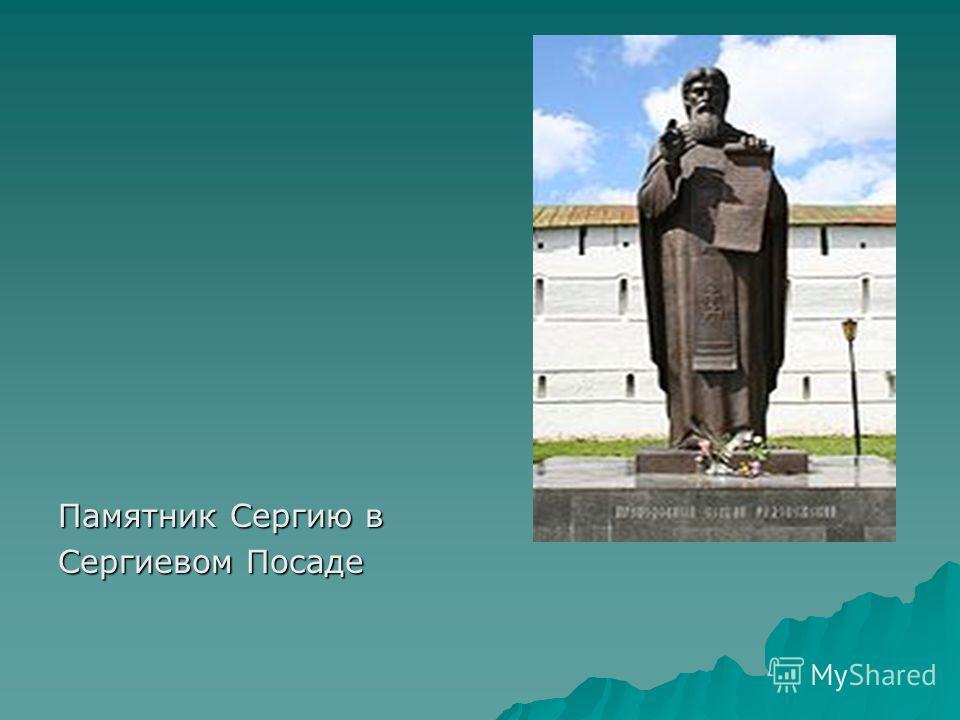 Памятник Сергию в Сергиевом Посаде