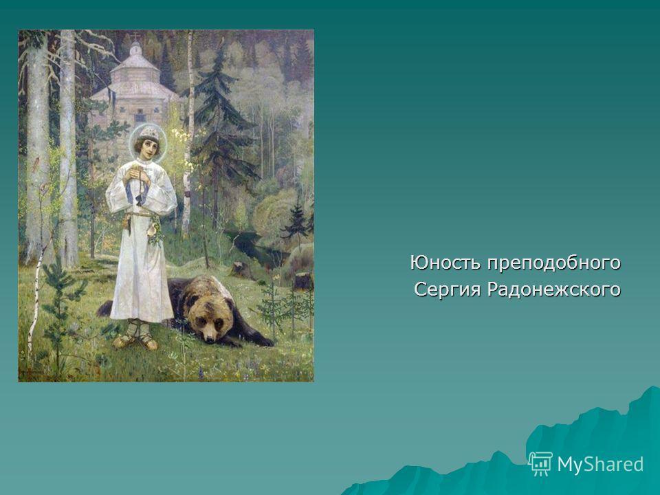 Юность преподобного Сергия Радонежского