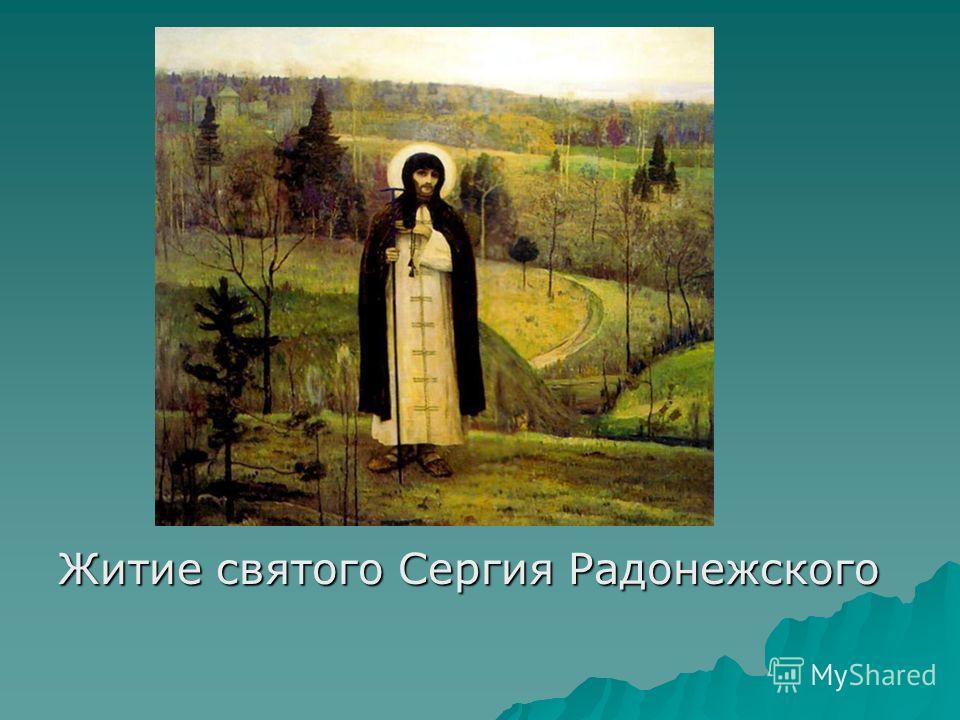 Житие святого Сергия Радонежского