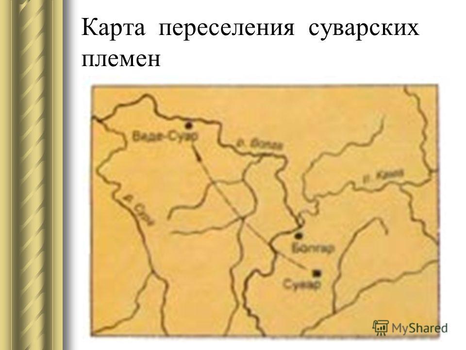 Карта переселения суварских племен