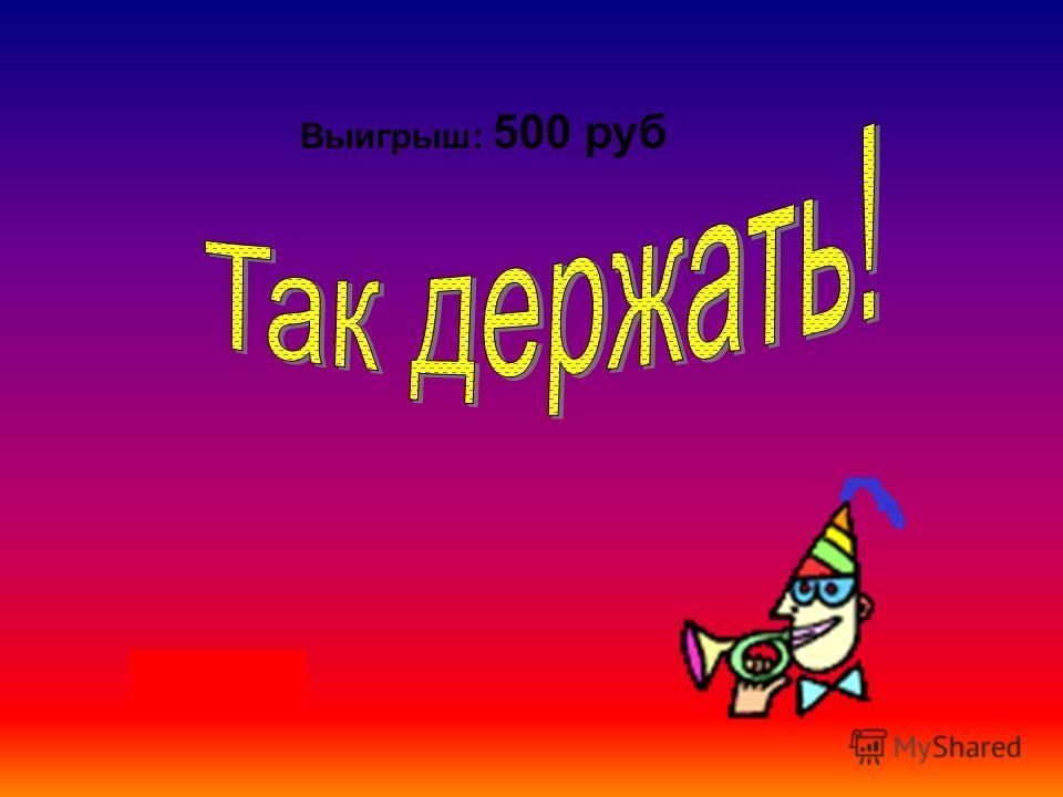 Выигрыш: 200 руб