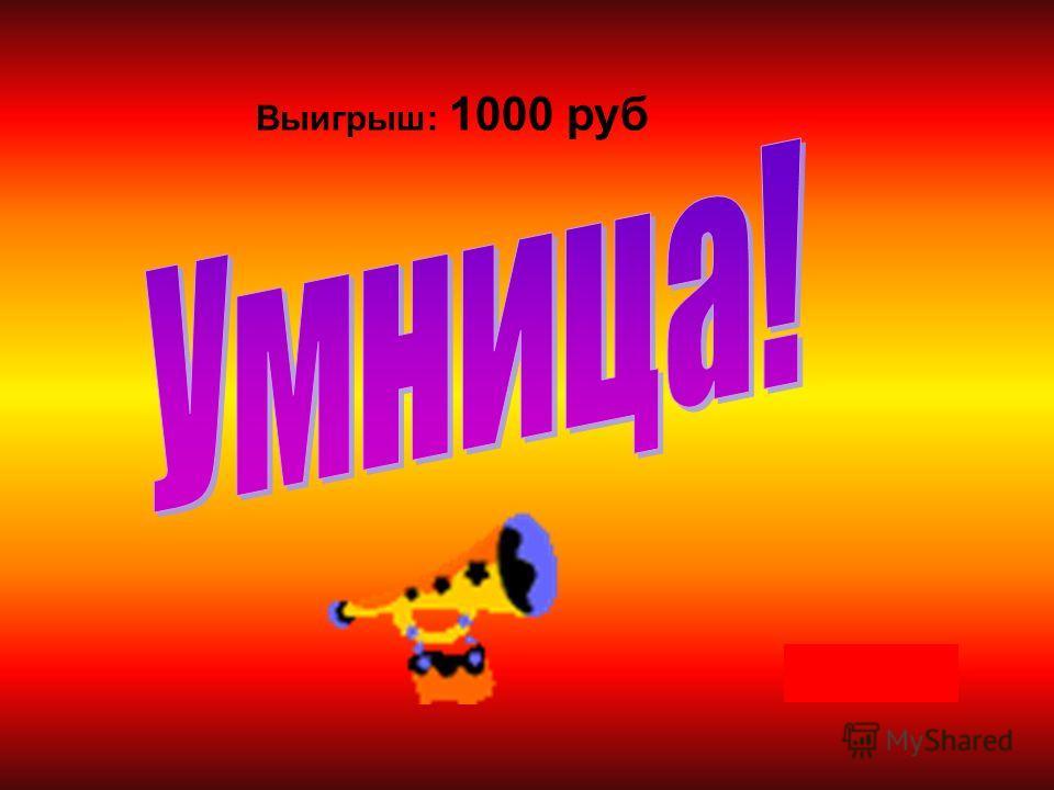Выигрыш: 500 руб