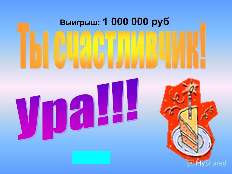 Выигрыш: 1000 руб