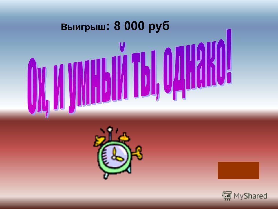 Выигрыш: 2000 руб