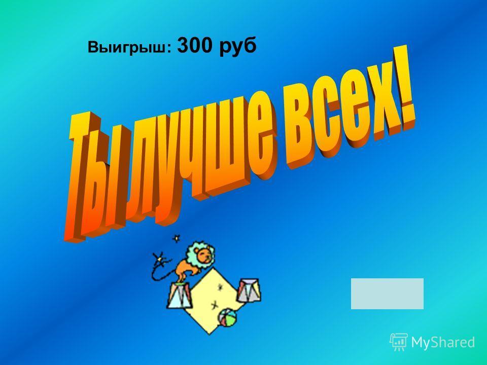 Выигрыш : 8 000 руб