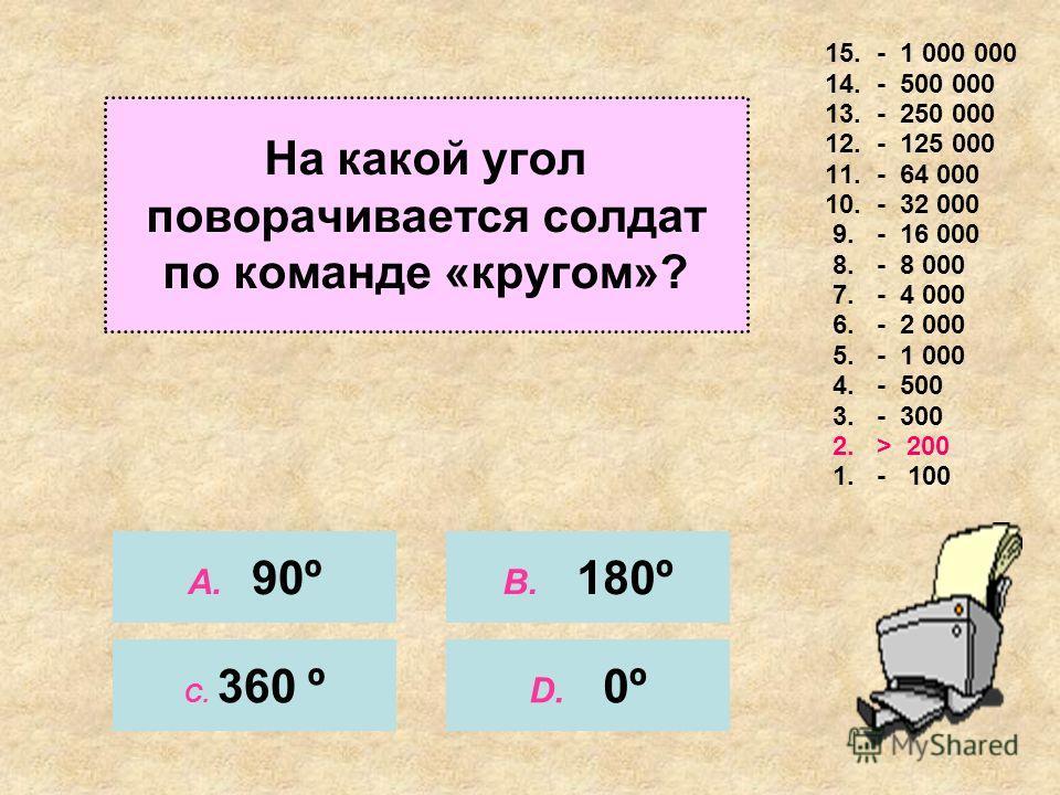 Как называются цифры второго разряда в записи натурального числа? 15. - 1 000 000 14. - 500 000 13. - 250 000 12. - 125 000 11. - 64 000 10. - 32 000 9. - 16 000 8. - 8 000 7. - 4 000 6. - 2 000 5. - 1 000 4. - 500 3. - 300 2. - 200 1. > 100 А. Десят