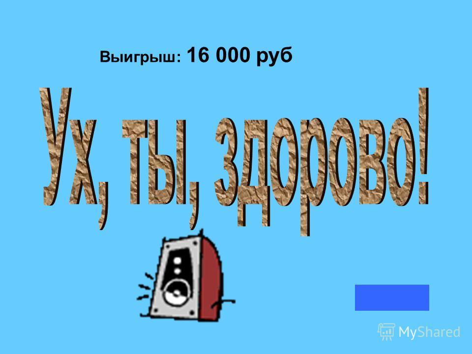 Выигрыш: 4000 руб