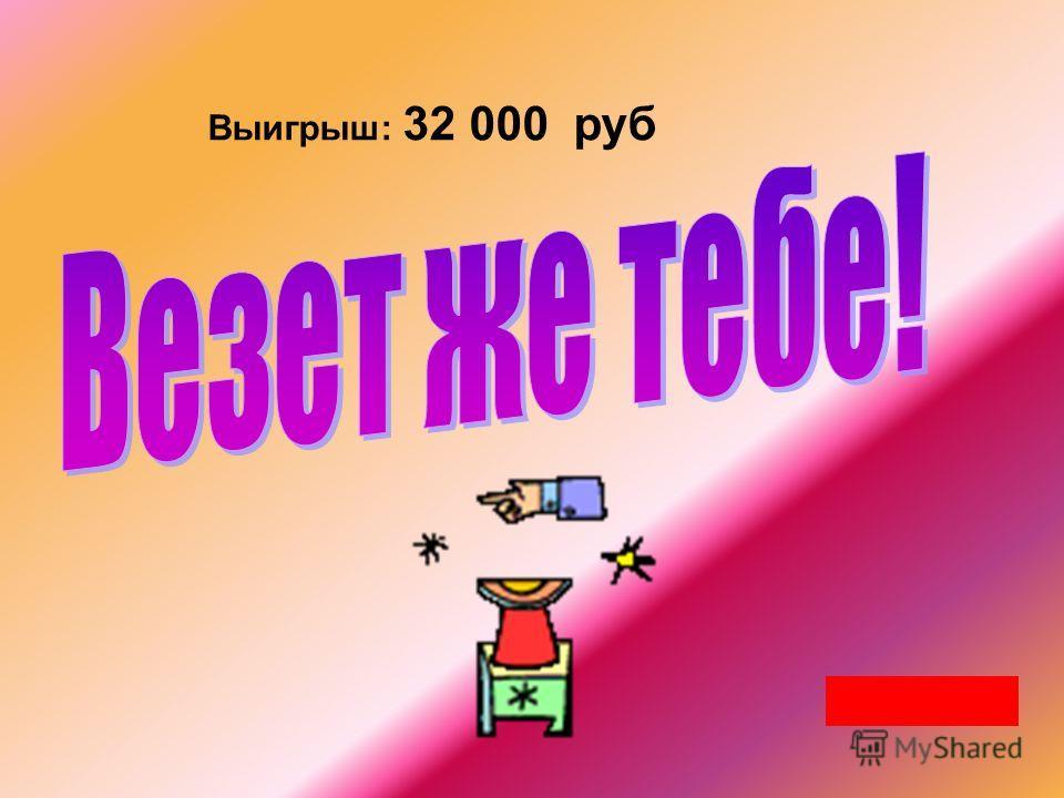 Выигрыш: 16 000 руб