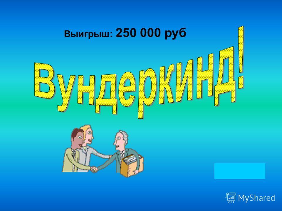 Выигрыш: 32 000 руб