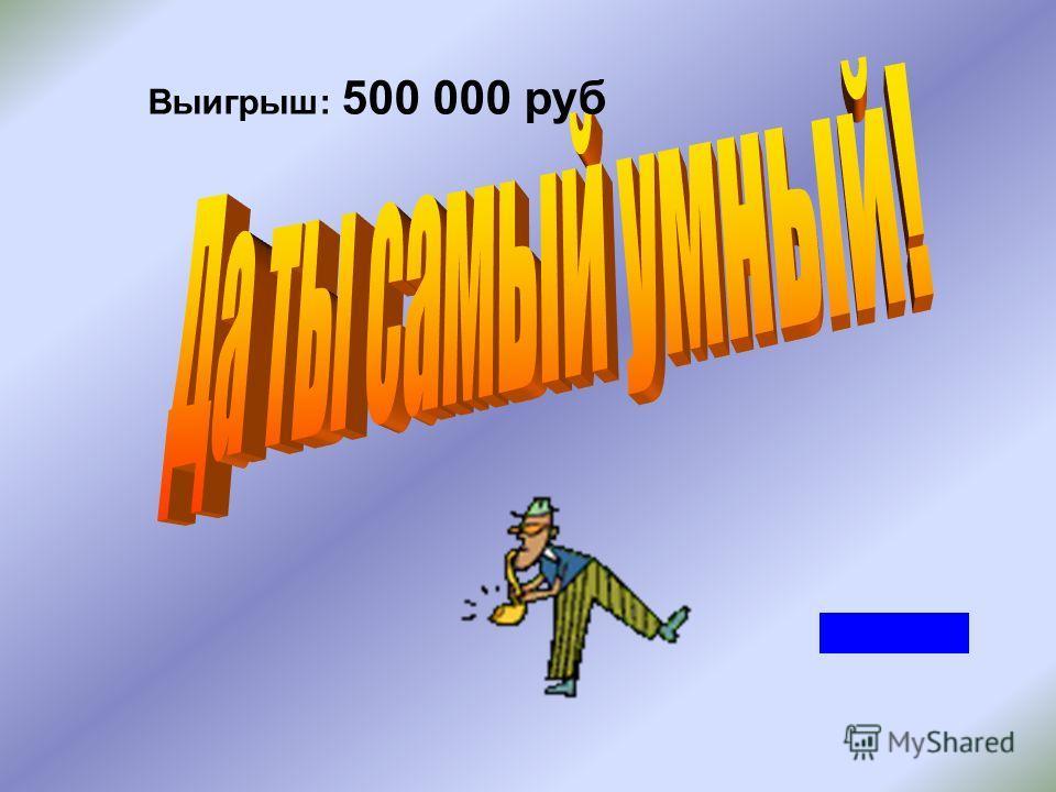 Выигрыш: 250 000 руб