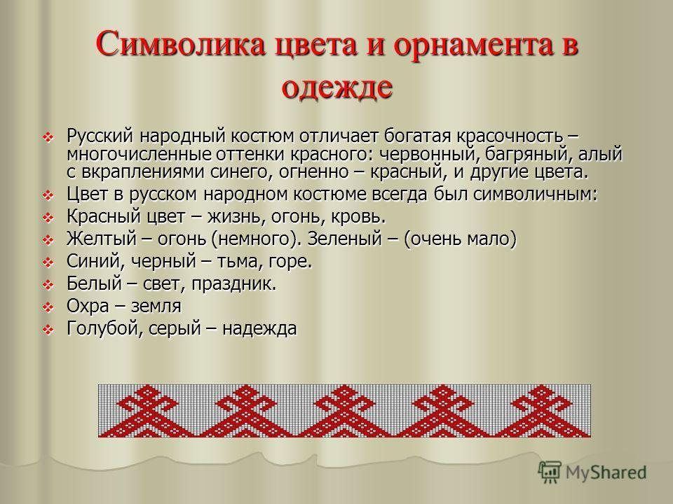 Символика цвета и орнамента в одежде Русский народный костюм отличает богатая красочность – многочисленные оттенки красного: червонный, багряный, алый с вкраплениями синего, огненно – красный, и другие цвета. Русский народный костюм отличает богатая