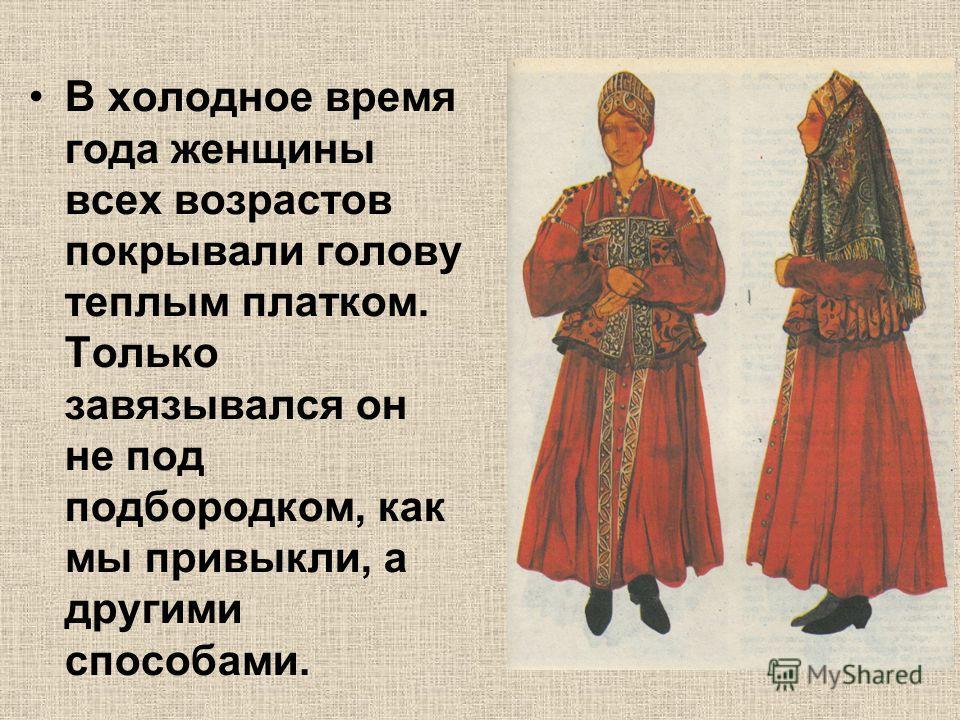 В холодное время года женщины всех возрастов покрывали голову теплым платком. Только завязывался он не под подбородком, как мы привыкли, а другими способами.