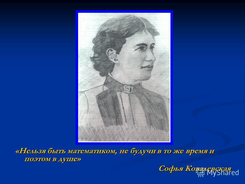«Нельзя быть математиком, не будучи в то же время и поэтом в душе» Софья Ковалевская