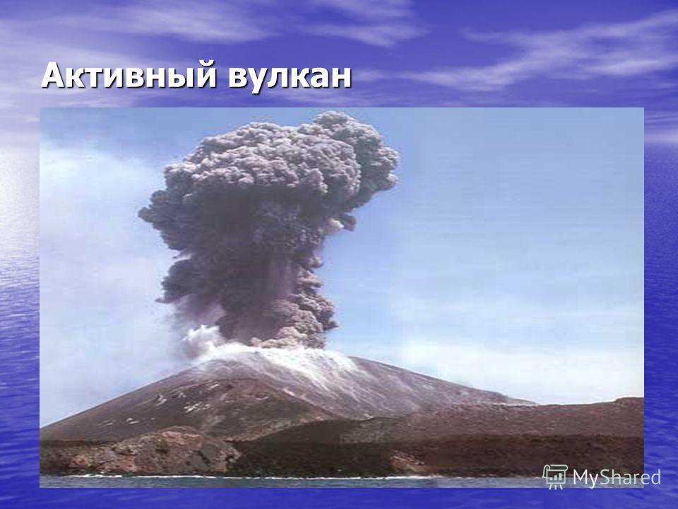 Активный вулкан