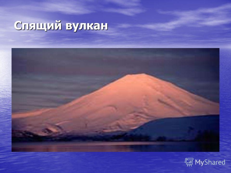 Спящий вулкан