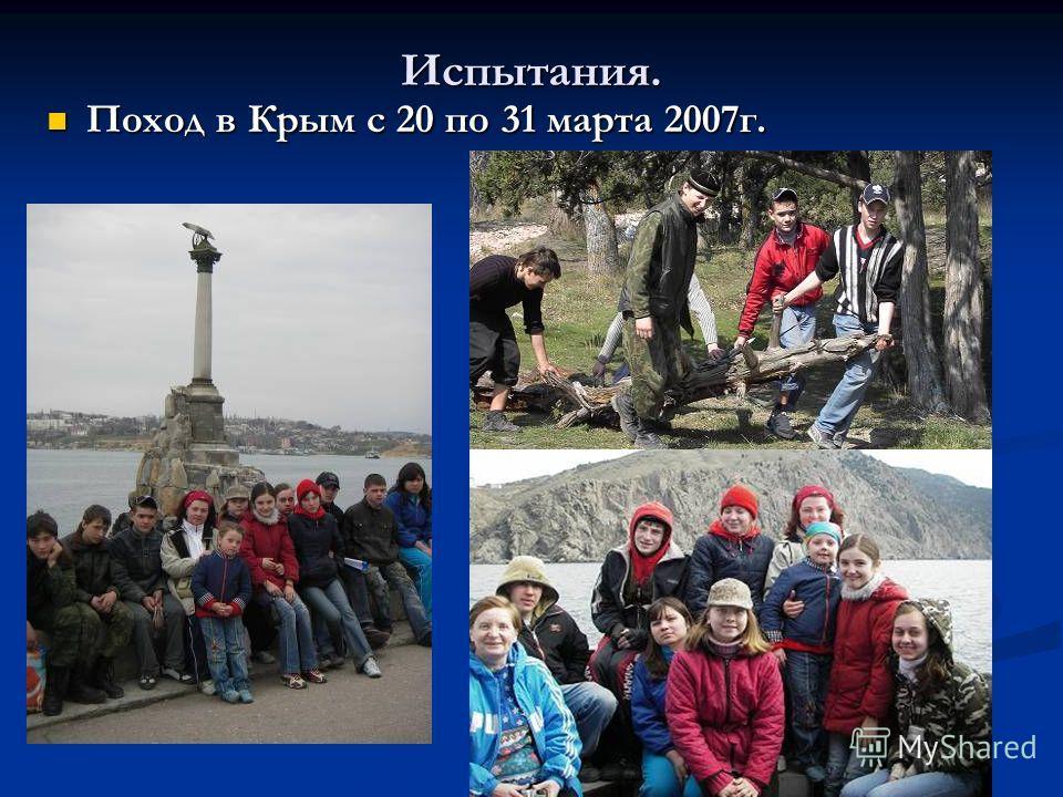 Испытания. Поход в Крым с 20 по 31 марта 2007г. Поход в Крым с 20 по 31 марта 2007г.