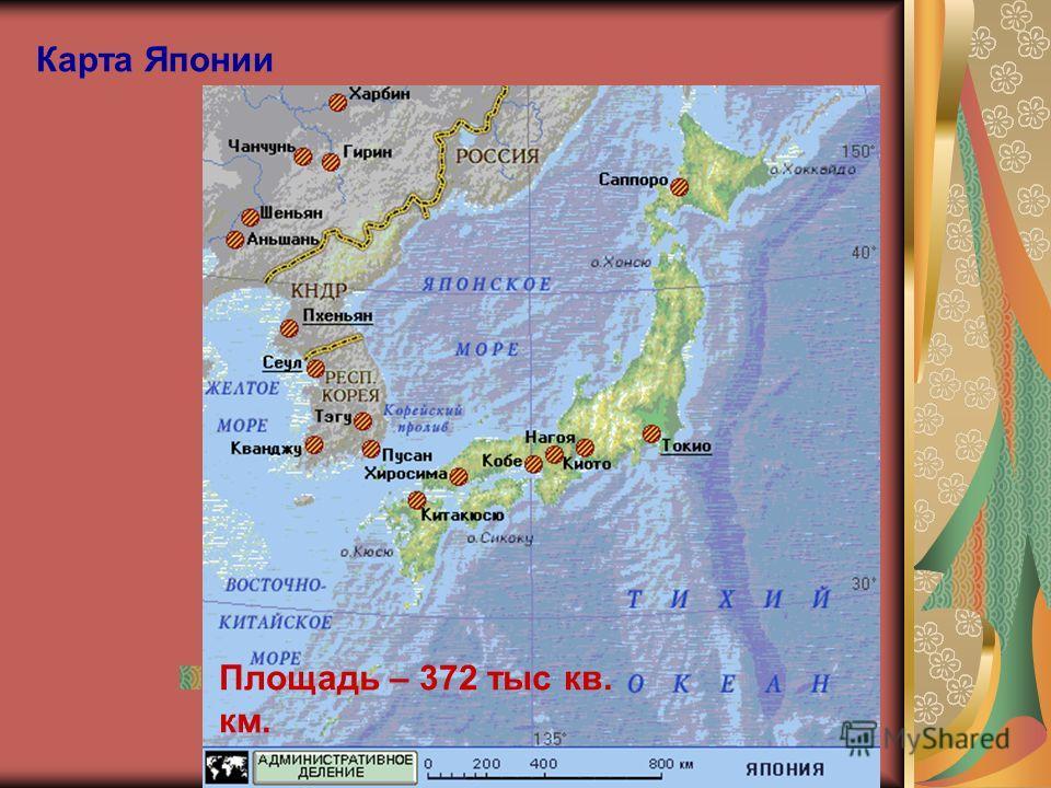 Карта Японии Площадь – 372 тыс кв. км.