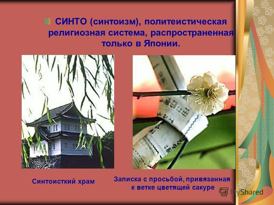 СИНТО (синтоизм), политеистическая религиозная система, распространенная только в Японии. Синтоисткий храм Записка с просьбой, привязанная к ветке цветящей сакуре