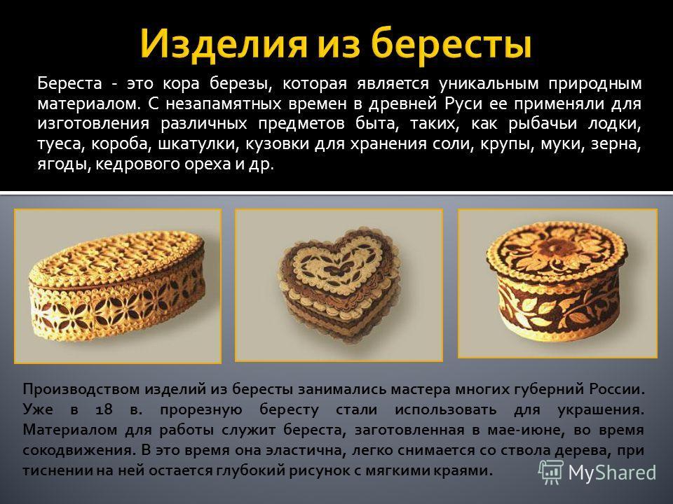Береста - это кора березы, которая является уникальным природным материалом. С незапамятных времен в древней Руси ее применяли для изготовления различных предметов быта, таких, как рыбачьи лодки, туеса, короба, шкатулки, кузовки для хранения соли, кр