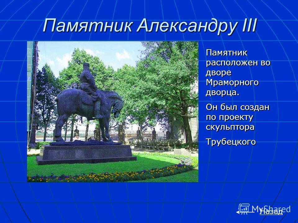 Памятник Александру III Назад Памятник расположен во дворе Мраморного дворца. Он был создан по проекту скульптора Трубецкого