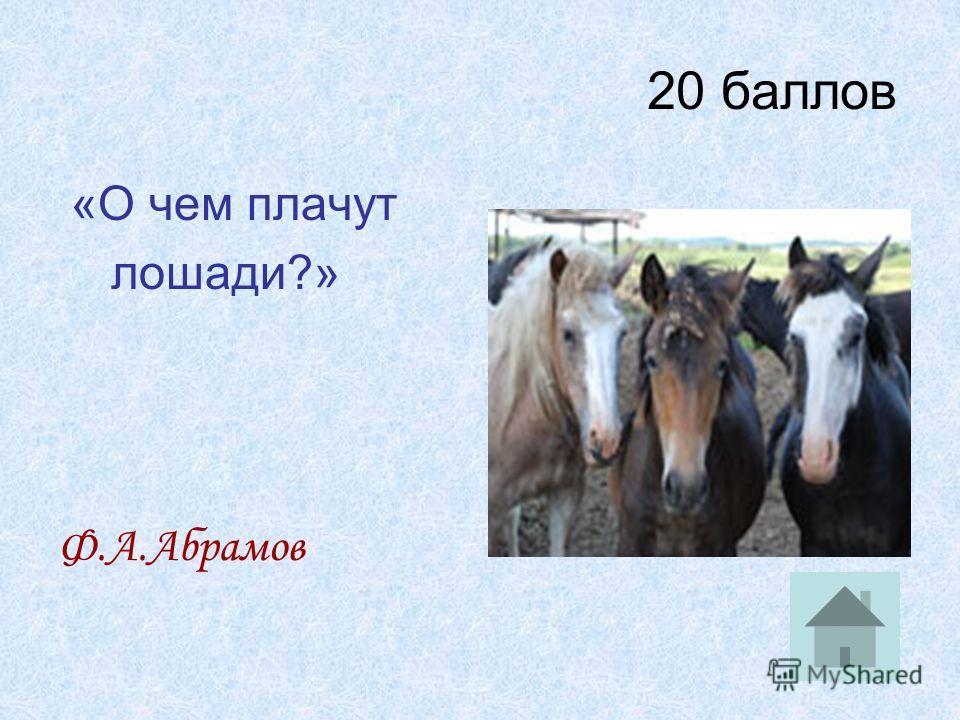20 баллов «О чем плачут лошади?» Ф.А.Абрамов