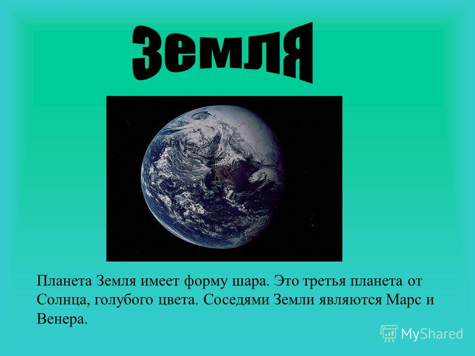 Вторая от Солнца планета Венера носит имя богини красоты, выглядит как яркая звезда, ее еще называют «утренней звездой». Она может сиять серебристым светом, очень похожа на Землю, почти такого же размера. Венера окружена толстым слоем облаков, но ее
