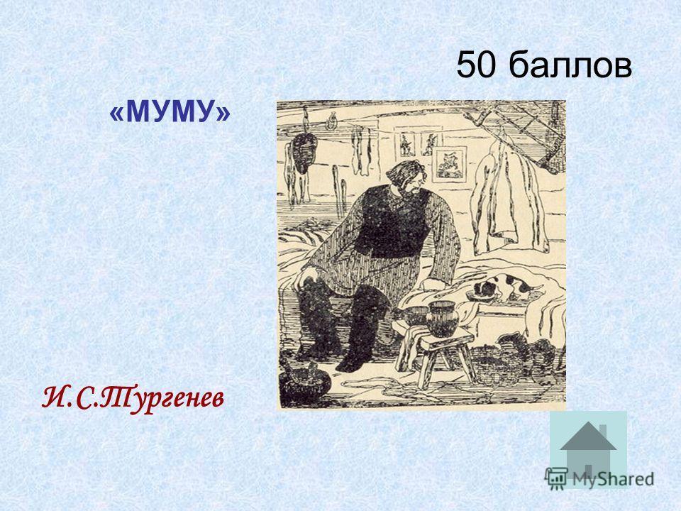 50 баллов «МУМУ» И.С.Тургенев