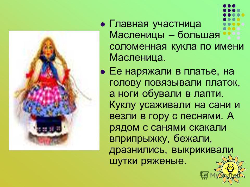 Конец зимы. Дни становятся длинными и светлыми. В это время на Руси устраивались народные гулянья. Назывался этот праздник- Масленица. Веселый и разгульный, длился он целую неделю. Масленица – самый любимый в народе праздник. Он отражает всеобщую рад